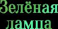 Литературный подкаст для детей «Зелёная лампа»